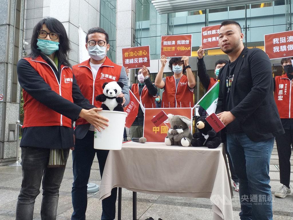 中國對澳洲葡萄酒課徵高達212%的報復性關稅。台灣基進4日在澳洲駐台辦事處所在大樓樓下舉辦聲援記者會,傳達台灣黑熊應力挺澳洲無尾熊,對抗中國貓熊霸權。