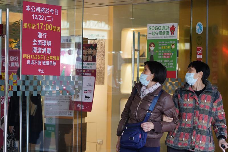 遠東SOGO天母店貼告示 將提早打烊消毒
