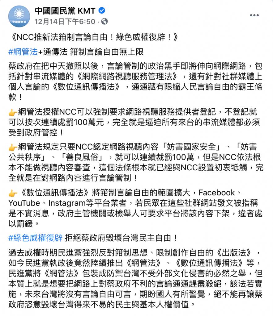 中國國民黨指控:NCC將推新法限制言論自由