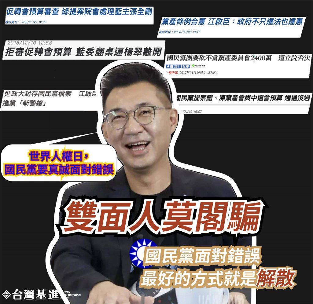 台灣基進批江啟臣。圖/台灣基進臉書粉絲專頁。
