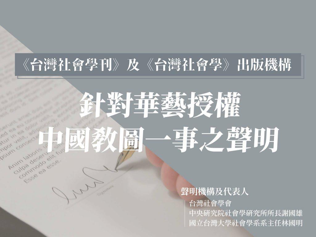 《台灣社會學刊》及《台灣社會學》出版機構針對華藝授權中國教圖一事之聲明稿。