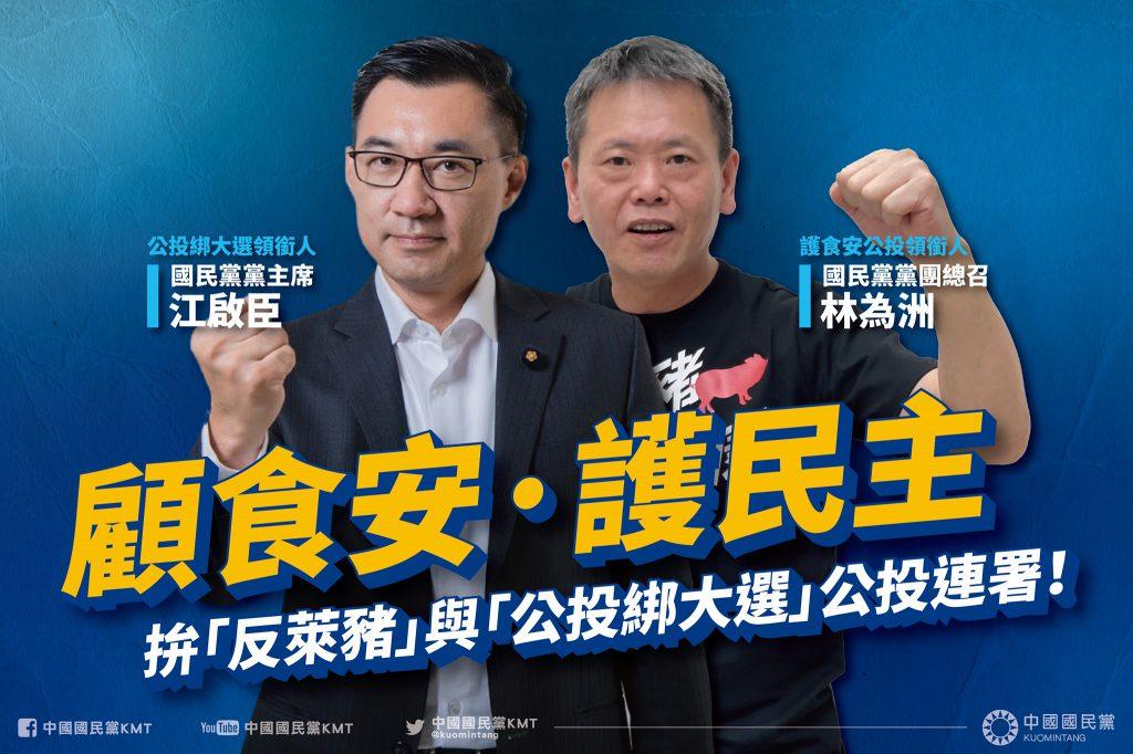 中國國民黨所提出的「反萊豬公投」將進入連署階段。