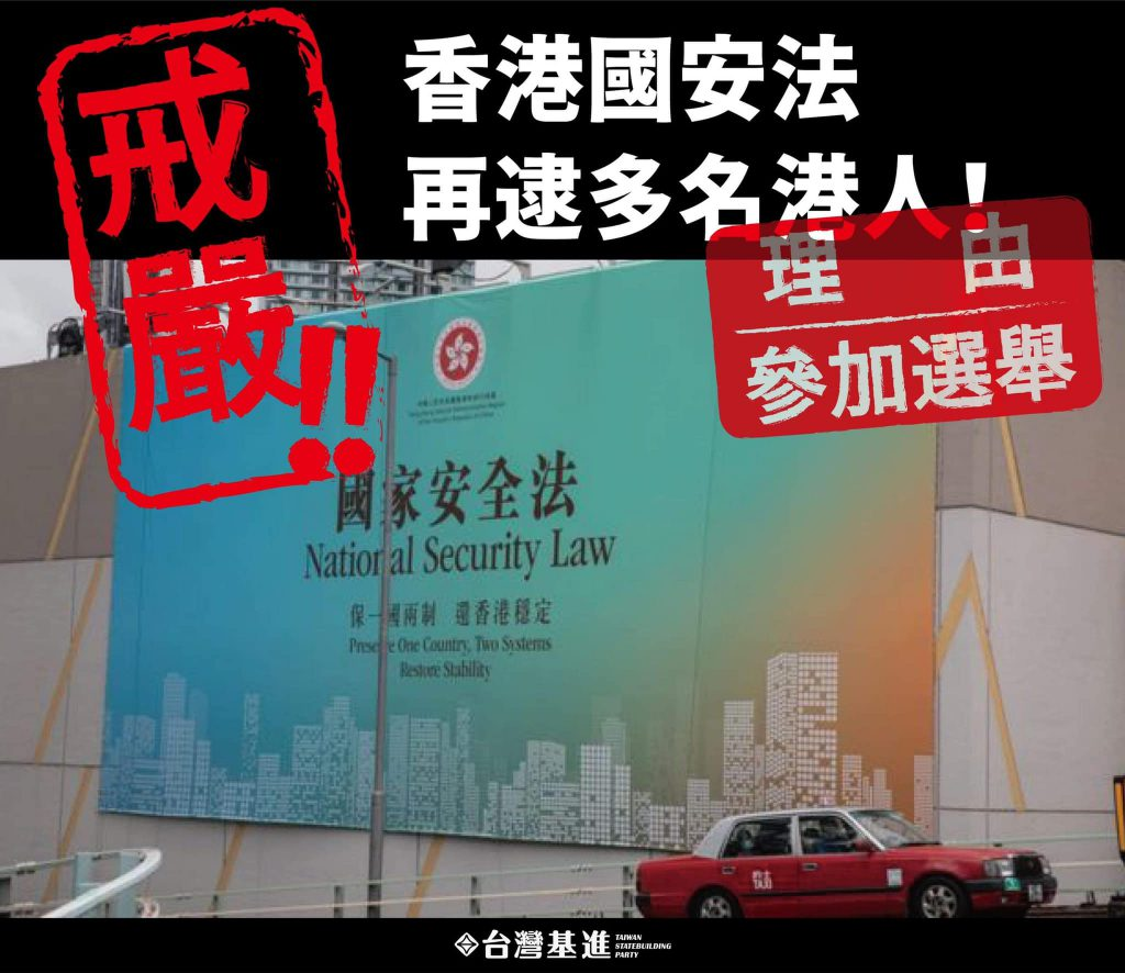 針對香港警方突然逮補多名民主派人士,台灣基進表示嚴厲譴責,呼籲港人應該聲援這些遭逮捕的民主派人士,不能讓香港只剩下中共的聲音。