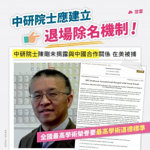 范雲:中研院士應建立退場機制!圖/范雲臉書粉絲專頁。