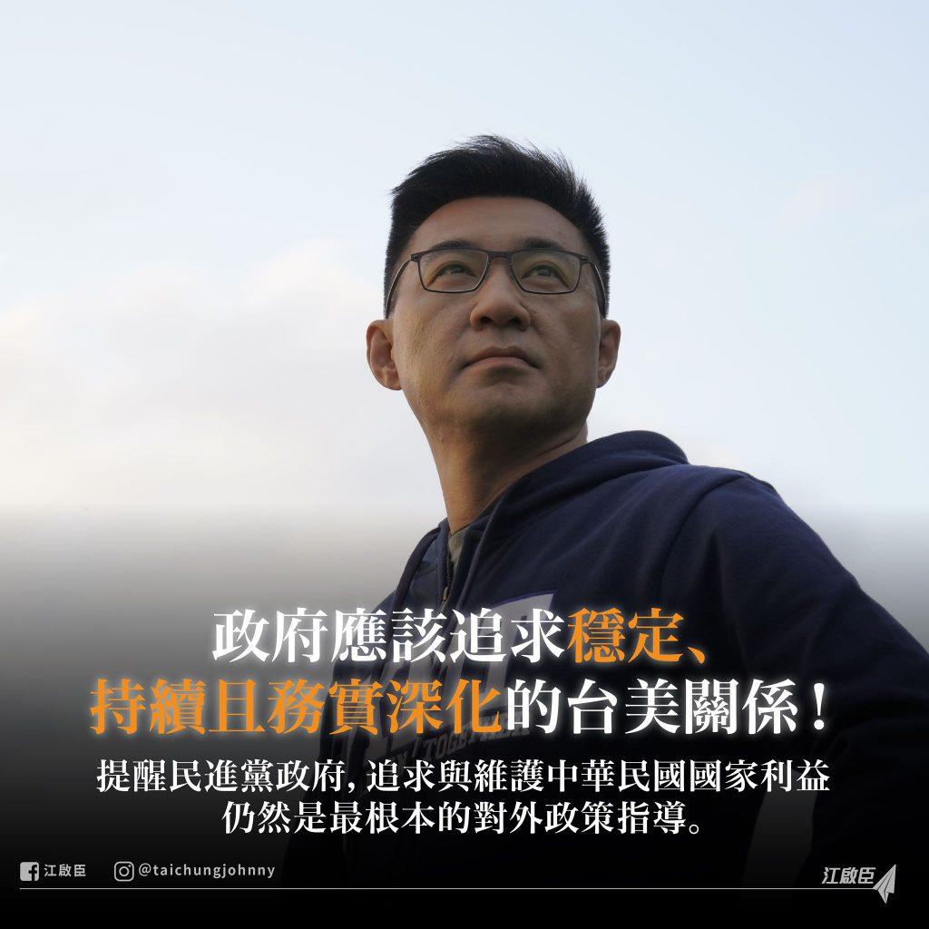 江啟臣對於台美進來的進展表示:政府應該追求穩定、持續、務實深化的台美關係。