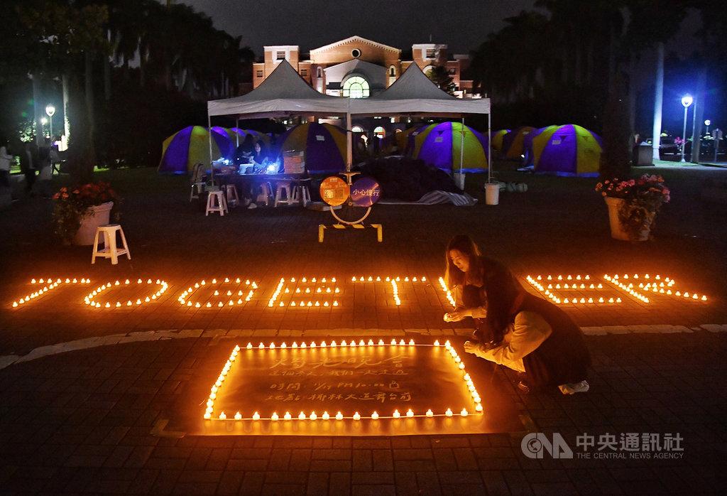 台灣大學學生會14日晚間在校內舉辦燭光晚會,邀請學生、教職員等共同參與,盼眾人彼此支持與陪伴,共同溫暖校園中的彼此。中央社記者鄭清元攝 109年11月14日