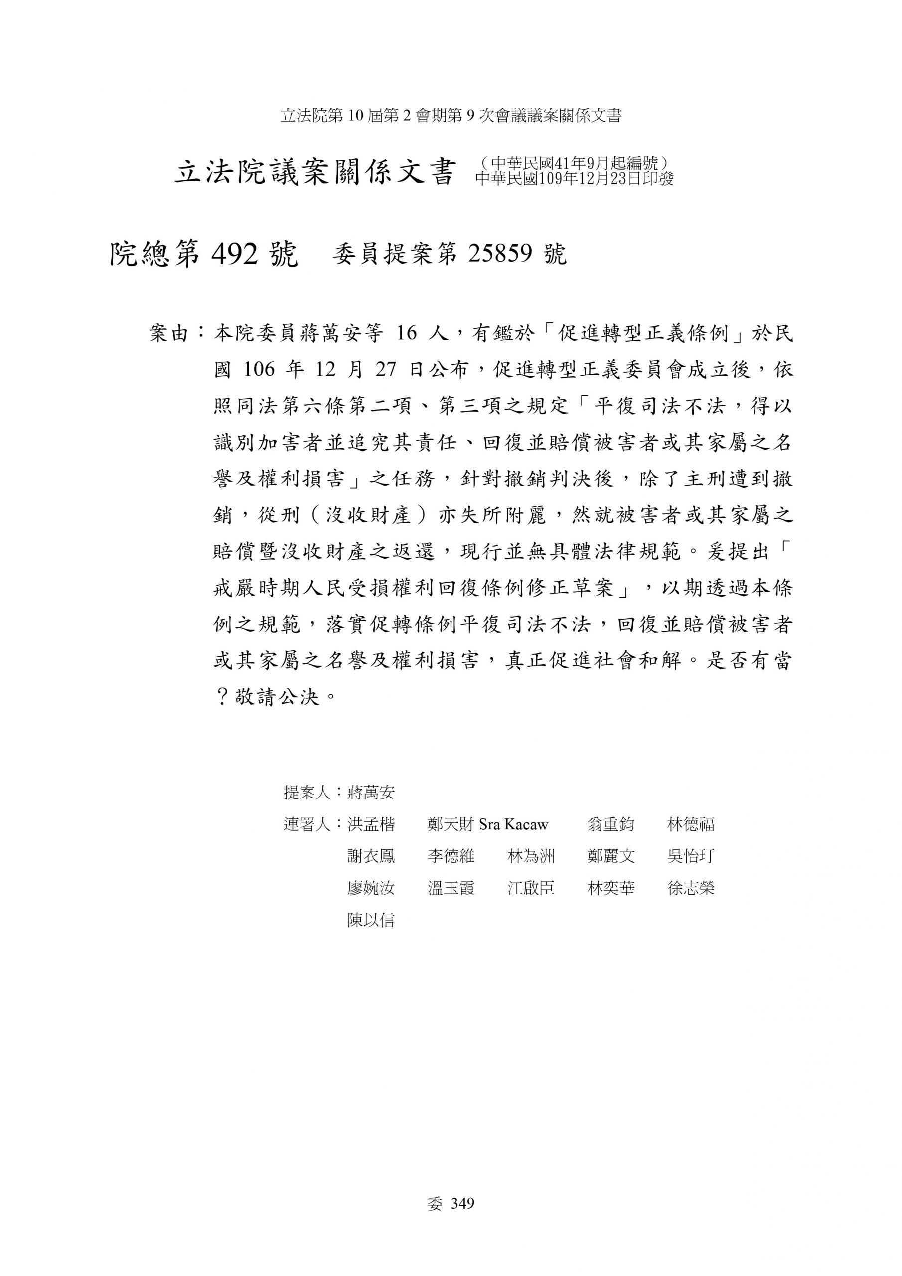 圖/立法院議事系統。