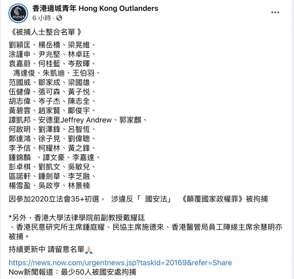 香港邊城青年整理目前遭到香港警方逮捕的民主派人士。