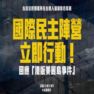 「國際民主陣營立即行動!—回應港版美麗島事件」。圖/聲援團體聯合聲明