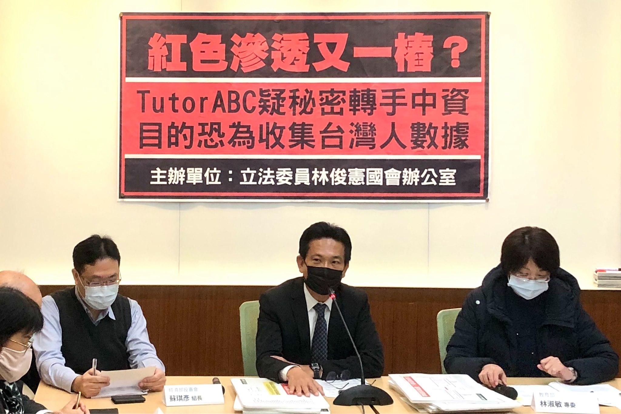 林俊憲批TutorABC紅色滲透。圖/林俊憲臉書粉絲專頁。