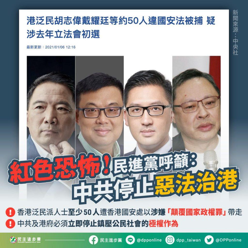 對於香港警方突然大肆搜捕泛民主派人士,民進黨呼籲:中共應該立刻停止惡法治港。