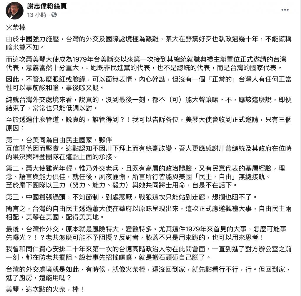 駐德大使謝志偉盛讚蕭美琴大使的外交成果。 (圖/擷取自謝志偉臉書)