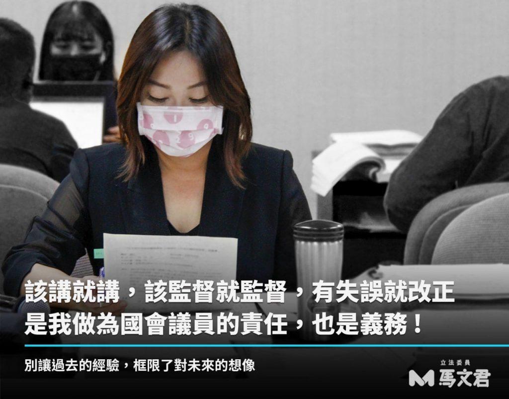 中國國民黨立委馬文君今(21)日表示有失誤就改正。圖/立法委員馬文君臉書粉絲專頁。