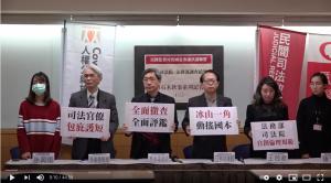 民間司改國是會議決議監督聯盟表示,石木欽案引發的司法風暴,是司法改革的危機也是轉機。本