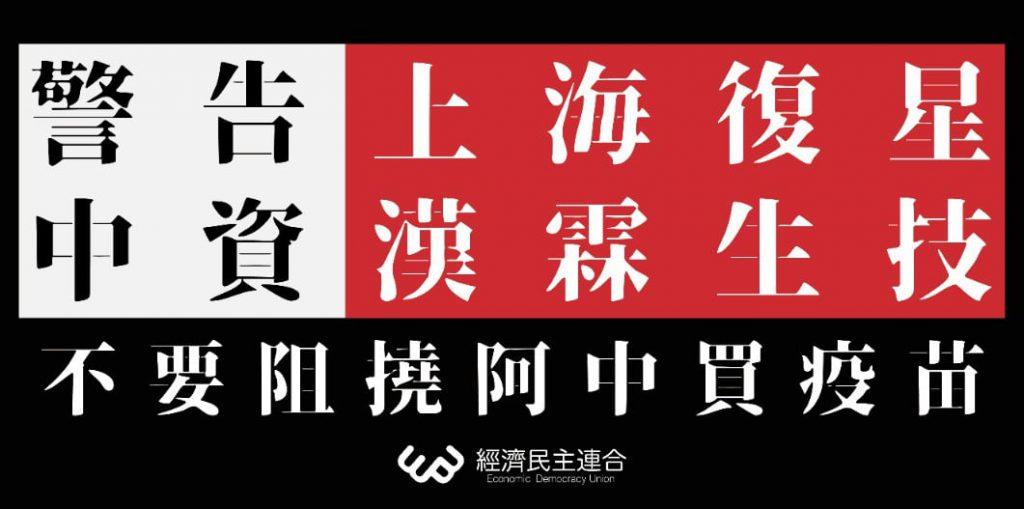 經濟民主連合今日召開記者會向外界說明,到底是誰在阻撓台灣購買疫苗。