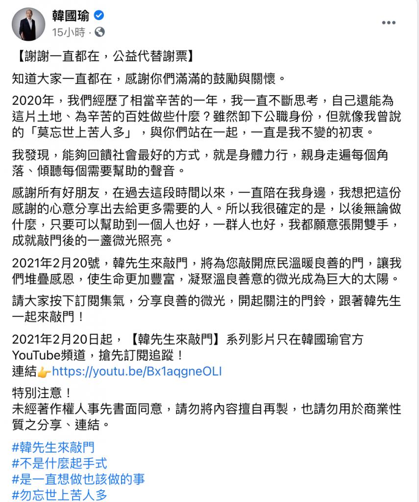 韓國瑜在臉書貼文宣布,將展開公益謝票之旅。