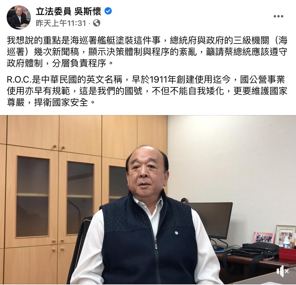 吳斯懷在臉書批評,應該要在艦艇上塗上R.O.C.而非Taiwan。