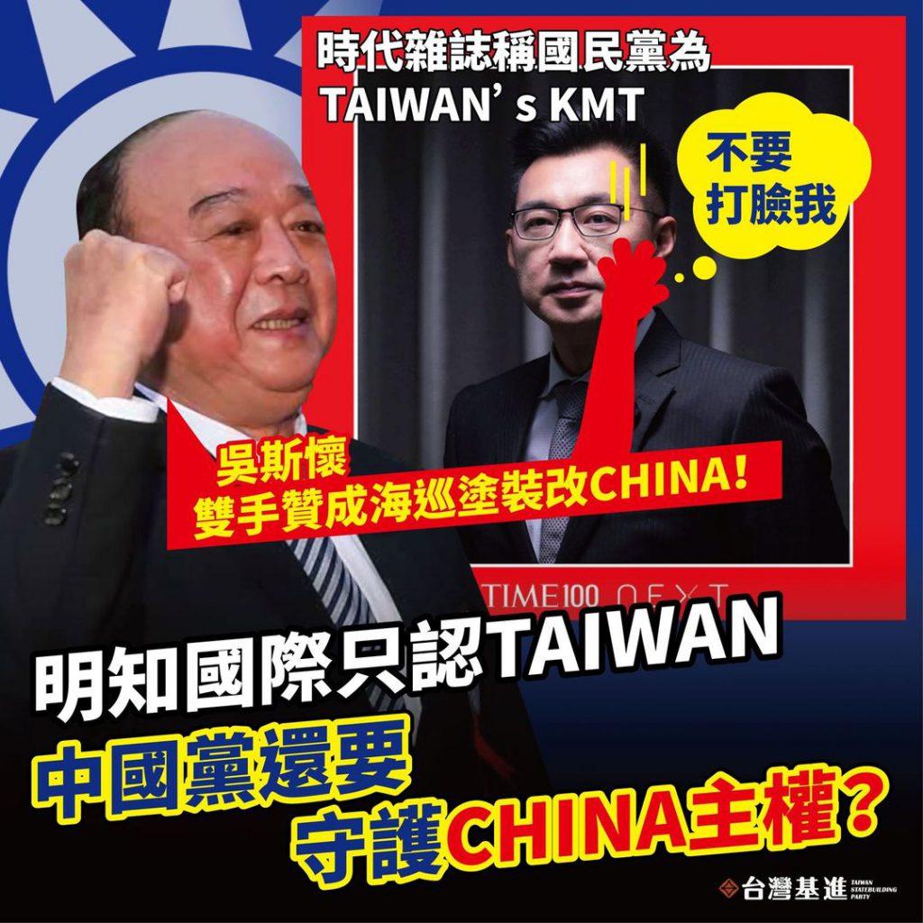 台灣基進批評,守護主權請找對國家,要捍衛China的主權,請買機票飛去對岸。