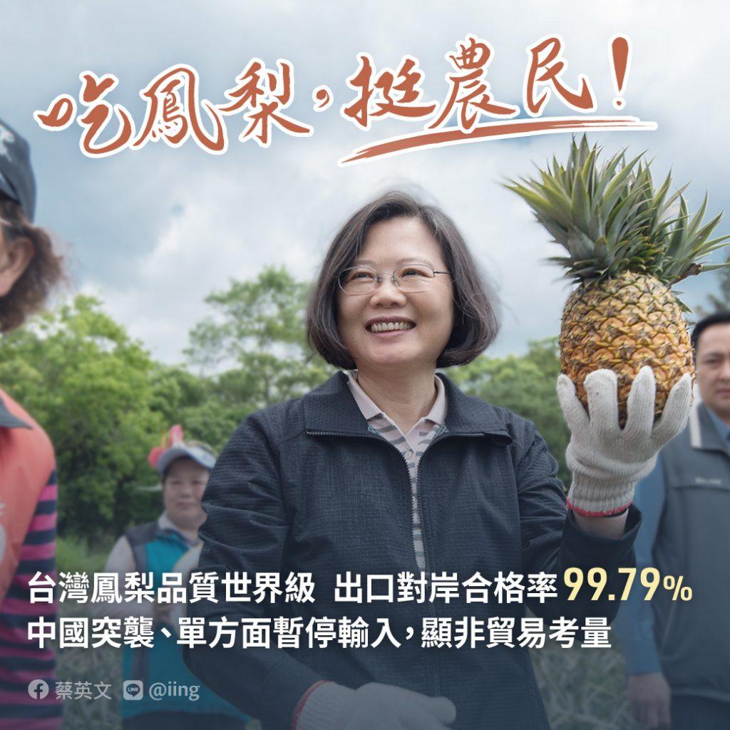對於中國突然禁止鳳梨進口,蔡英文總統表示,此舉對於正常貿易往來沒有幫助。