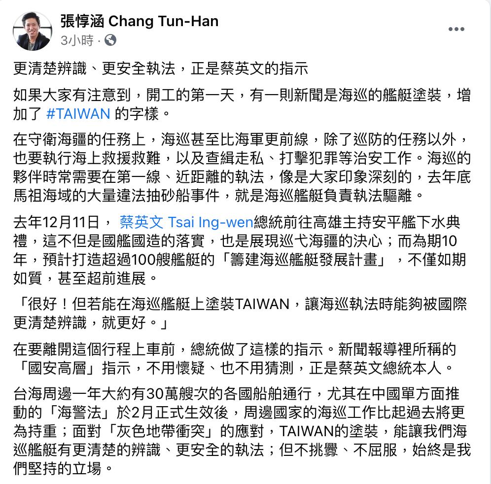 總統府發言人張惇涵表示,為了能讓海巡執法時能夠被國際更清楚辨識,蔡英文總統親自指示,在海巡艦艇上塗裝 TAIWAN 字樣,讓我們的巡艦艇有更清楚的辨識、更安全的執法。 (圖/擷取自張惇涵臉書)