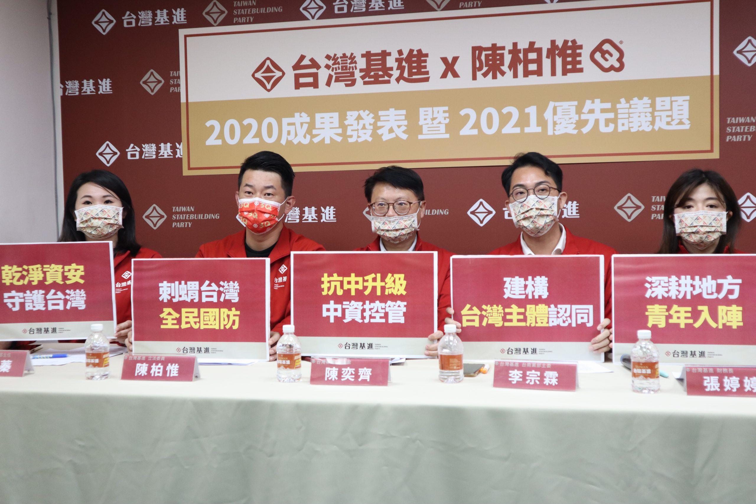 台灣基進今日舉行在國會推動法案的成果發表記者會,並且宣布將會繼續抗中、保台。
