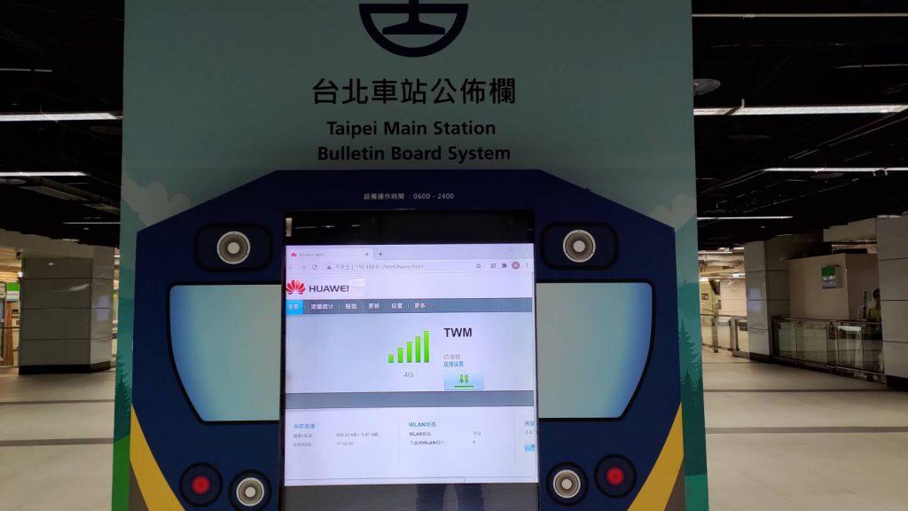 台北車站的無線上網裝置疑似使用華為設備,台灣基進對此認為實有資安疑慮。