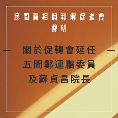 真促會聲明:關於促轉會延任「五問鄭運鵬委員與蘇貞昌院長」。