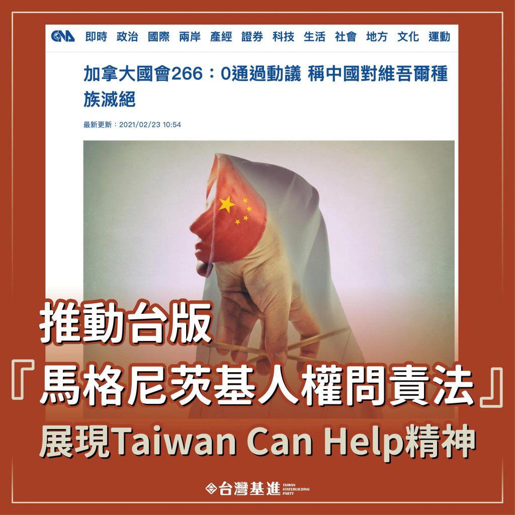 台灣基進於今(2021)年2月即不斷呼籲,應該推動台灣版的馬格尼茨基人權問責法。 (圖/取自台灣基進)