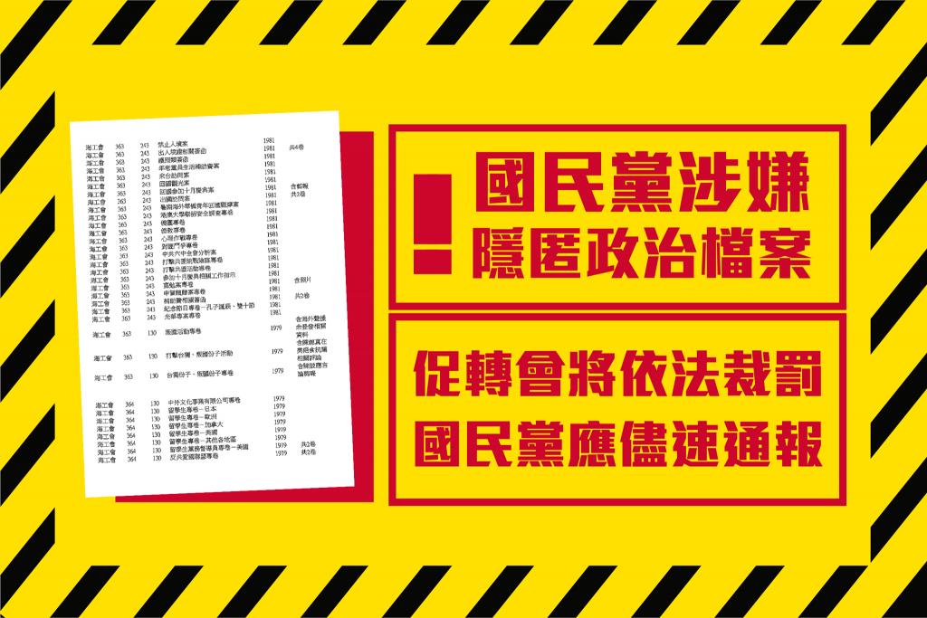 促轉會表示,國民黨數千筆檔案未通報,包含陳文成命案文件。