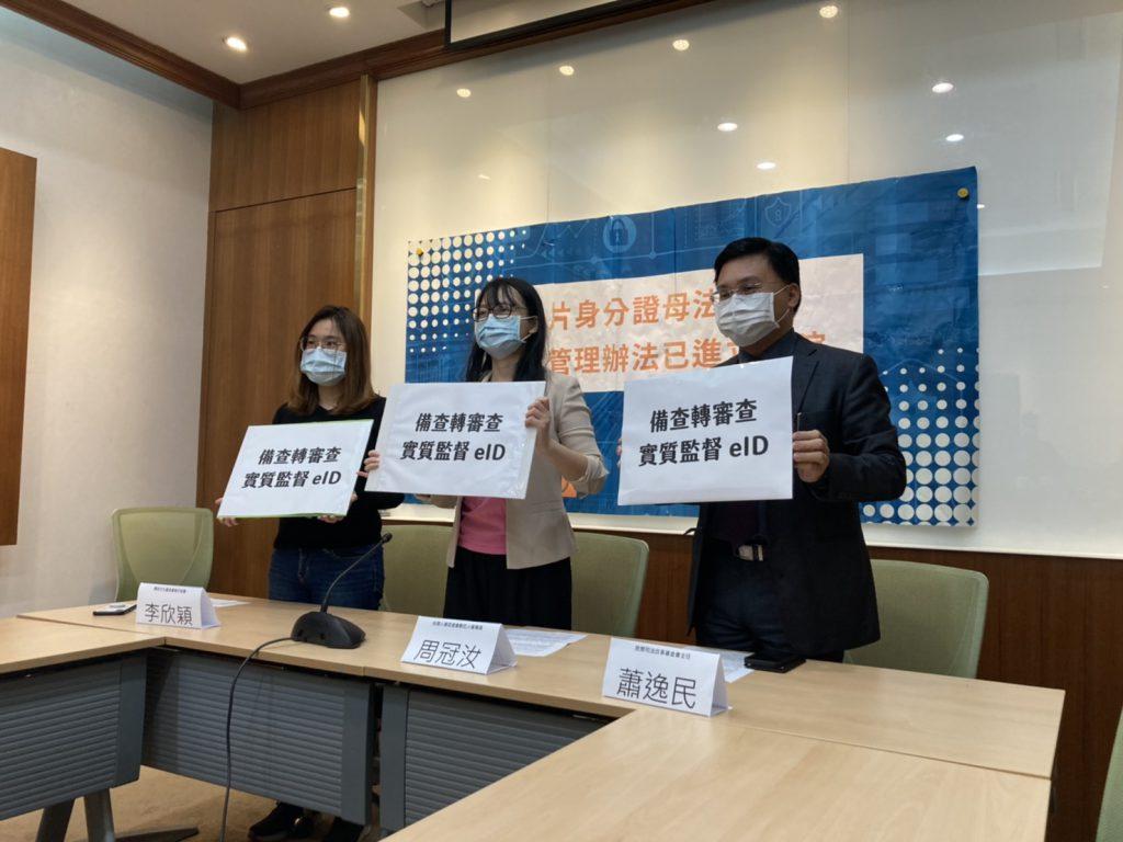 台灣人權促進會呼籲數位身分證母法「備查轉審查,實質監督eID」。圖/潘柏廷拍攝。