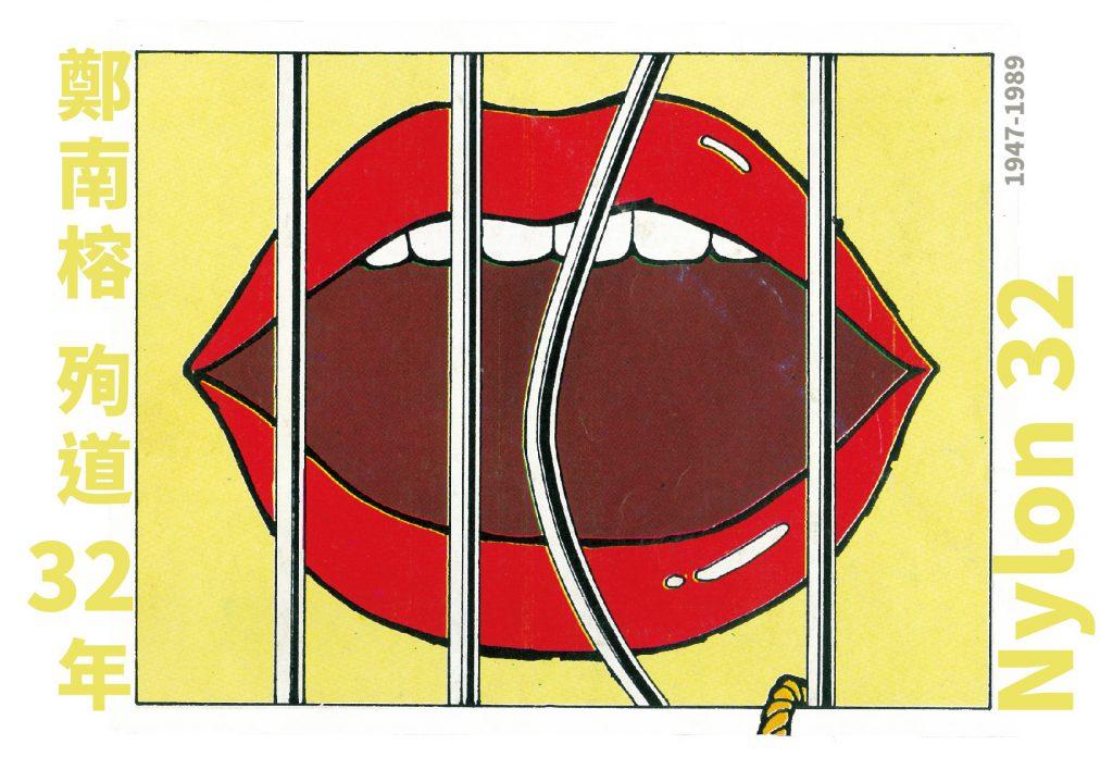 鄭南榕創辦的「自由時代雜誌」在發行幾期之後,多數期刊封底都有這個顯著的符號意象,大嘴巴象徵1980年代戒嚴體制下噤不了的自由言論,牢籠與繩索象徵追求自由的渴望 。 (圖/鄭南榕基金會)