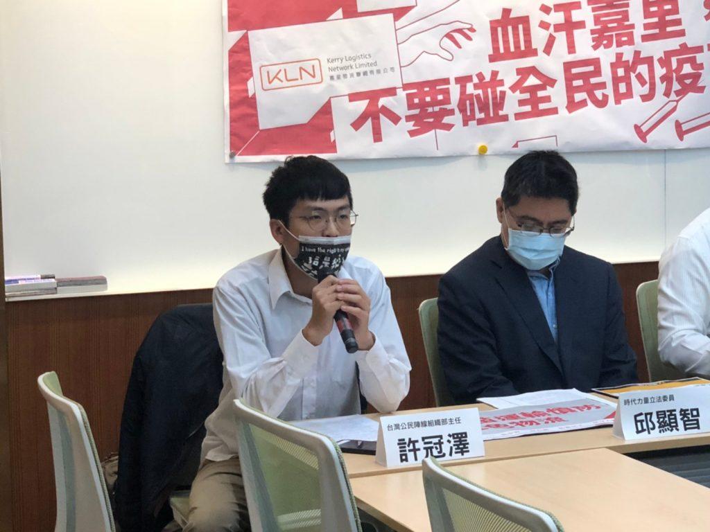 台灣公民陣線組織部主任許冠澤呼籲,衛福部的疫苗運輸招標案應排除嘉里相關公司。 (圖/經濟民主連合提供)