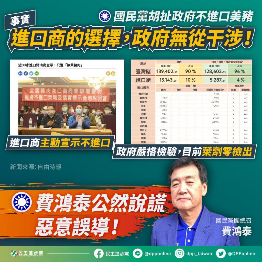 民進黨回應,要不要進口美豬是廠商的自主決定,政府無從干涉。 (圖/民進黨)