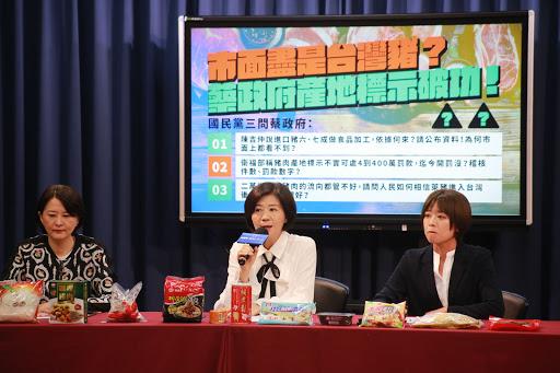 國民黨召開記者會指控,市面上的肉品標示不清楚,質疑市面上充滿萊豬。 (圖/中國國民黨)
