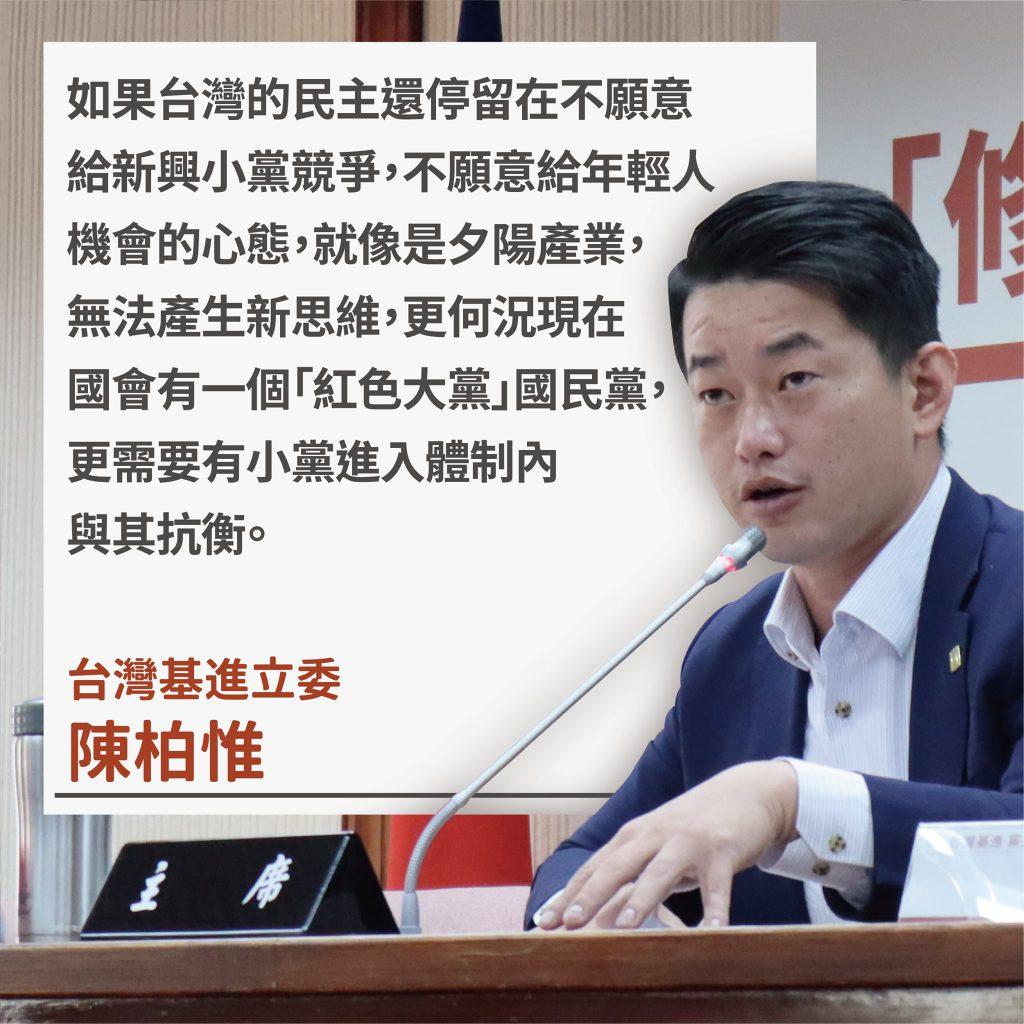 台灣基進召開公聽會,呼籲檢討不分區立委席次,讓小黨進入國會代表多元意見。 (圖/台灣基進提供)