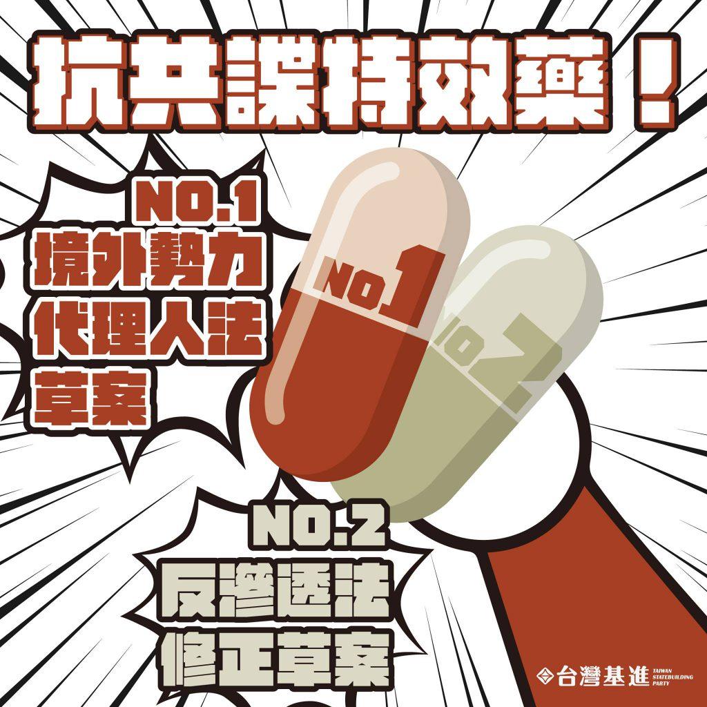 台灣基進表示,《境外勢力代理人法》草案《反滲透法》修正草案,是抵抗共諜的特效藥。 (圖/台灣基進提供)