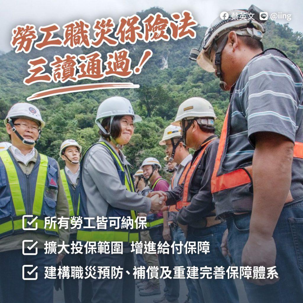 蔡英文總統在臉書表示,「勞工職業災害保險及保護法」三讀通過後,擴大勞工如發生職業災害的保障。 (圖/蔡英文總統臉書)