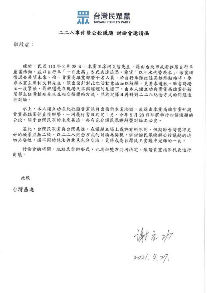 時隔兩個月,台灣民眾黨才向台灣基進下戰帖,要辯論二二八事件紀念方式。 (圖/台灣民眾黨)