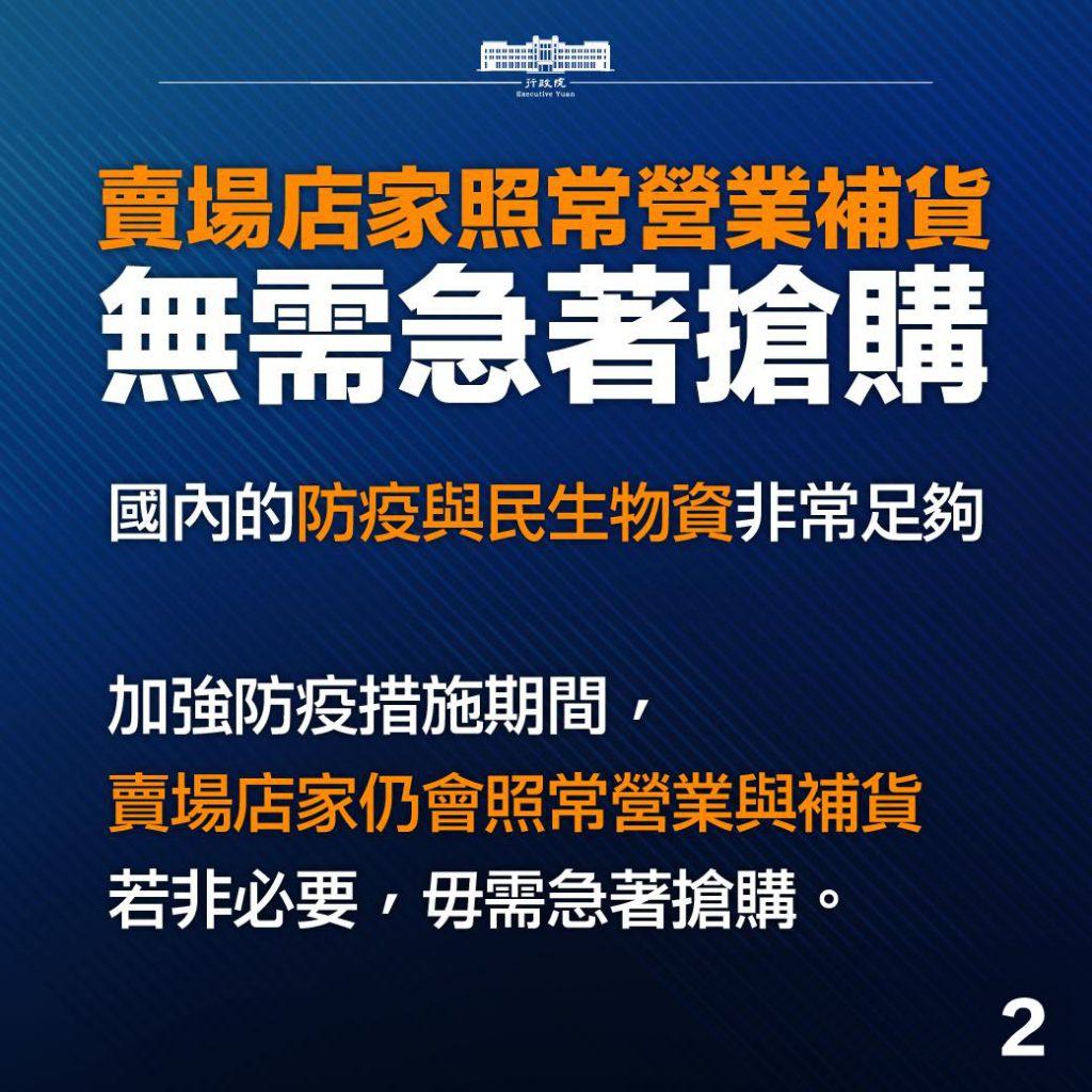 經濟部呼籲國人慢慢買就好,物資一定夠。 (圖/經濟部)
