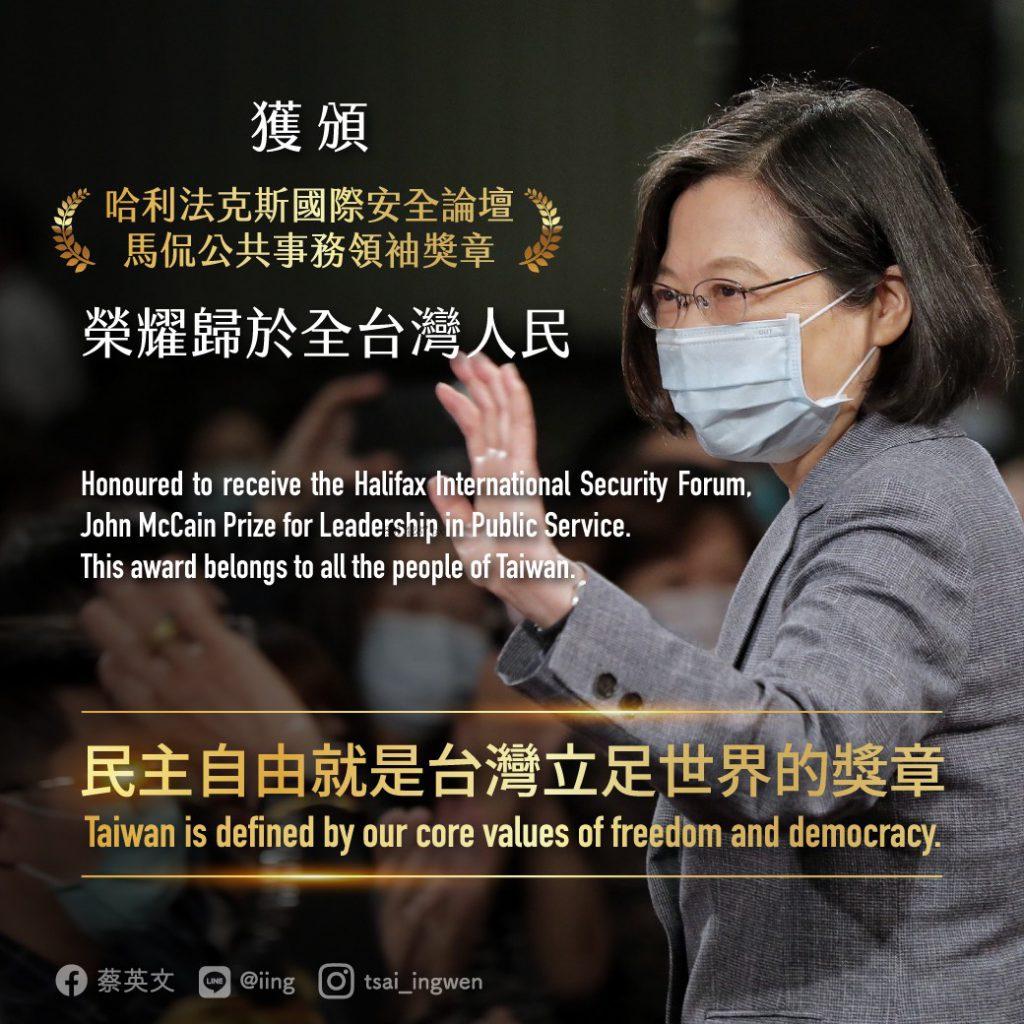 蔡英文總統獲頒馬侃公共事務領袖獎章,他強調,將此榮耀歸於全台灣人民。 (圖/蔡英文臉書)