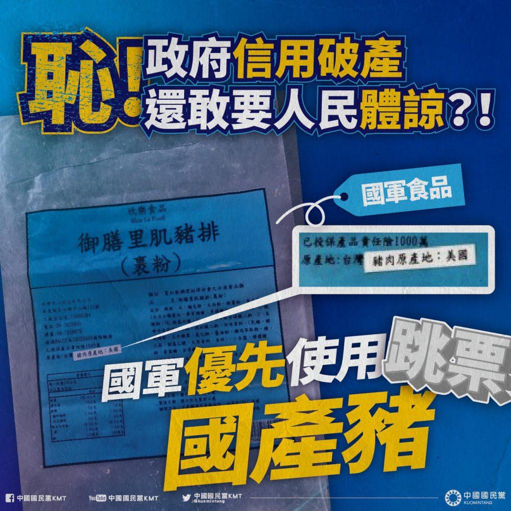 中國國民黨批評,國軍優先使用國產豬的承諾跳票,要求蔡英文政府必須負責。 (圖/中國國民黨)