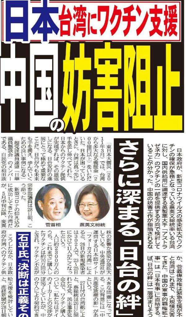 日本擬提供疫苗給台灣,但中國仍就持續施加壓力從中阻撓。(圖/こちら夕刊フジ編集局@yukanfuji_hodo/Twitter)