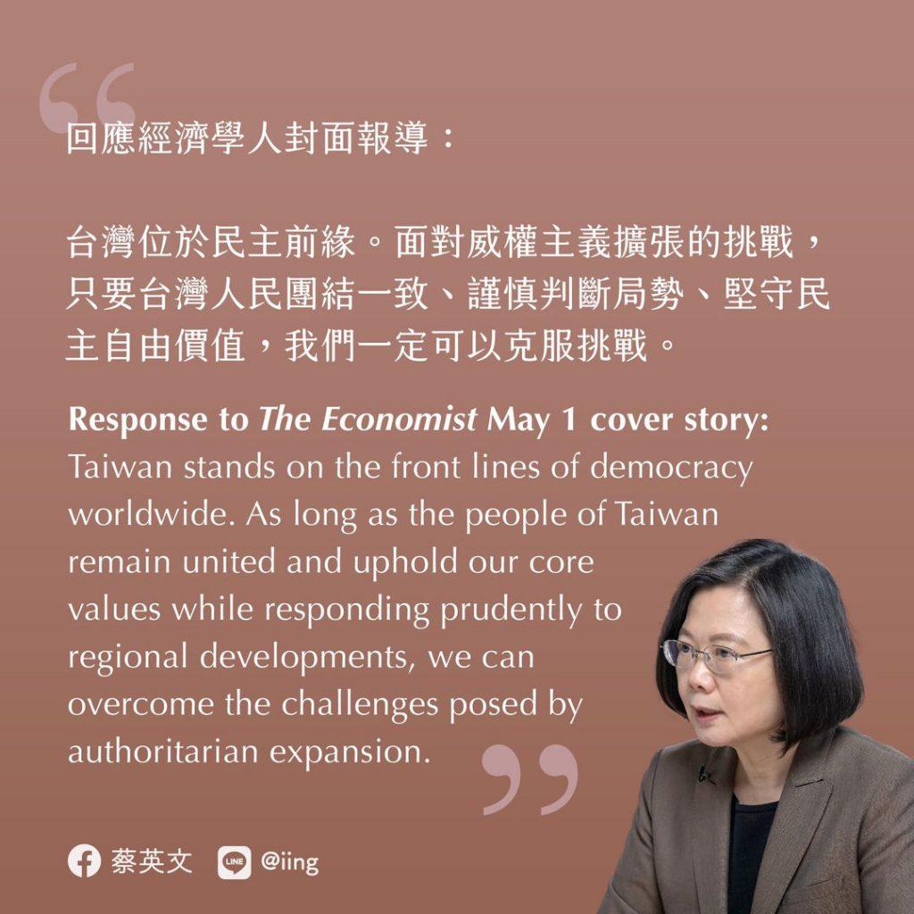 針對經濟學人的封面報導,蔡英文總統回應,台灣位於民主前緣,堅守民主自由價值,我們一定可以克服挑戰。 (圖/蔡英文臉書)
