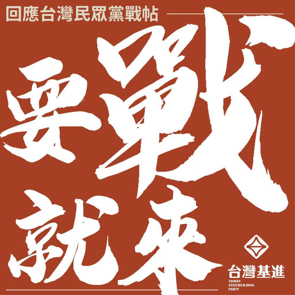 台灣基進對於民眾黨的戰帖表示,要戰就來,會做好萬全準備,仔細論辯轉型正義等議題。 (圖/台灣基進)