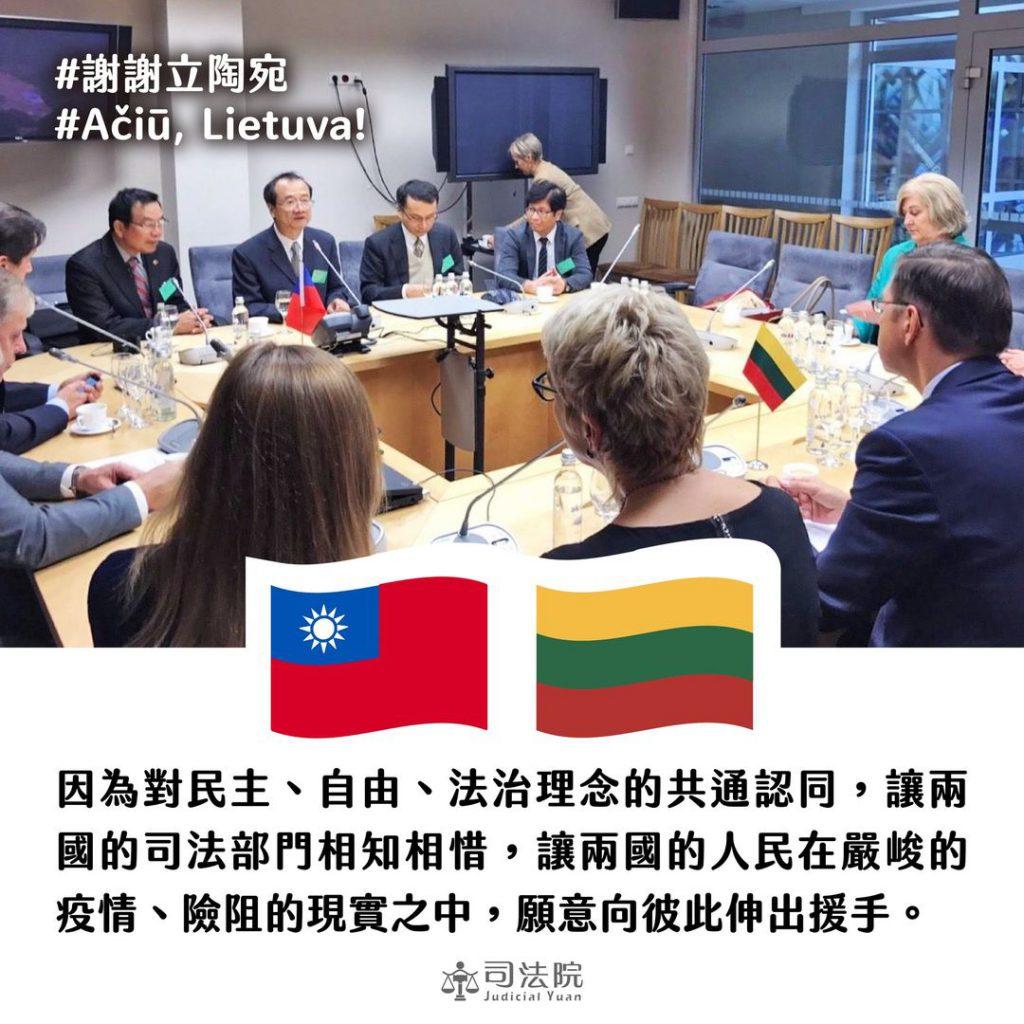 圖為許宗力院長及黃昭元大法官參加WCCJ會議後,與立陶宛國會友台小組11名議員座談。(圖/司法院)