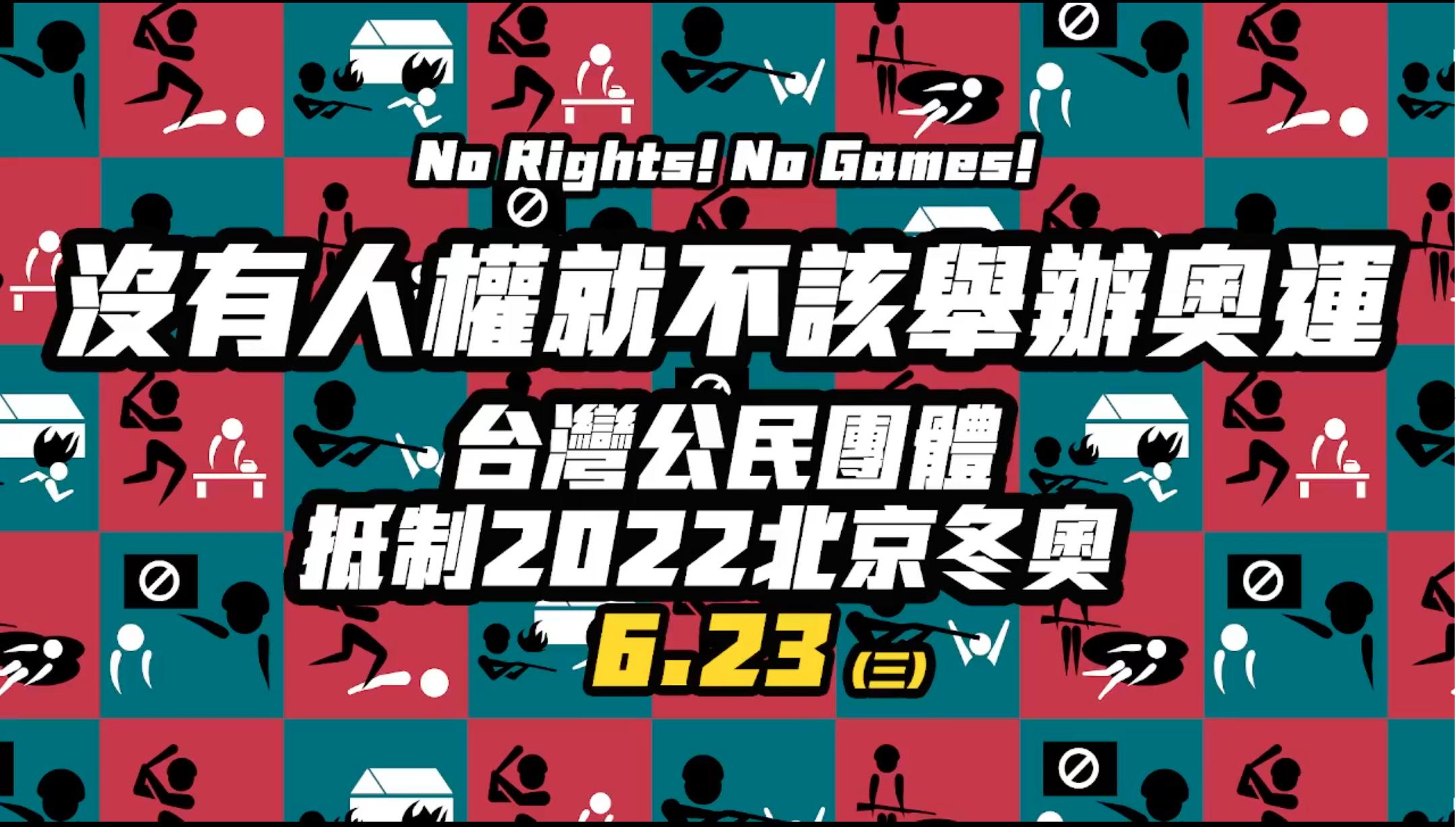 台灣公民團體「抵制2022北京冬奧,2021全球行動日」記者會。 (圖/擷取自線上記者會)