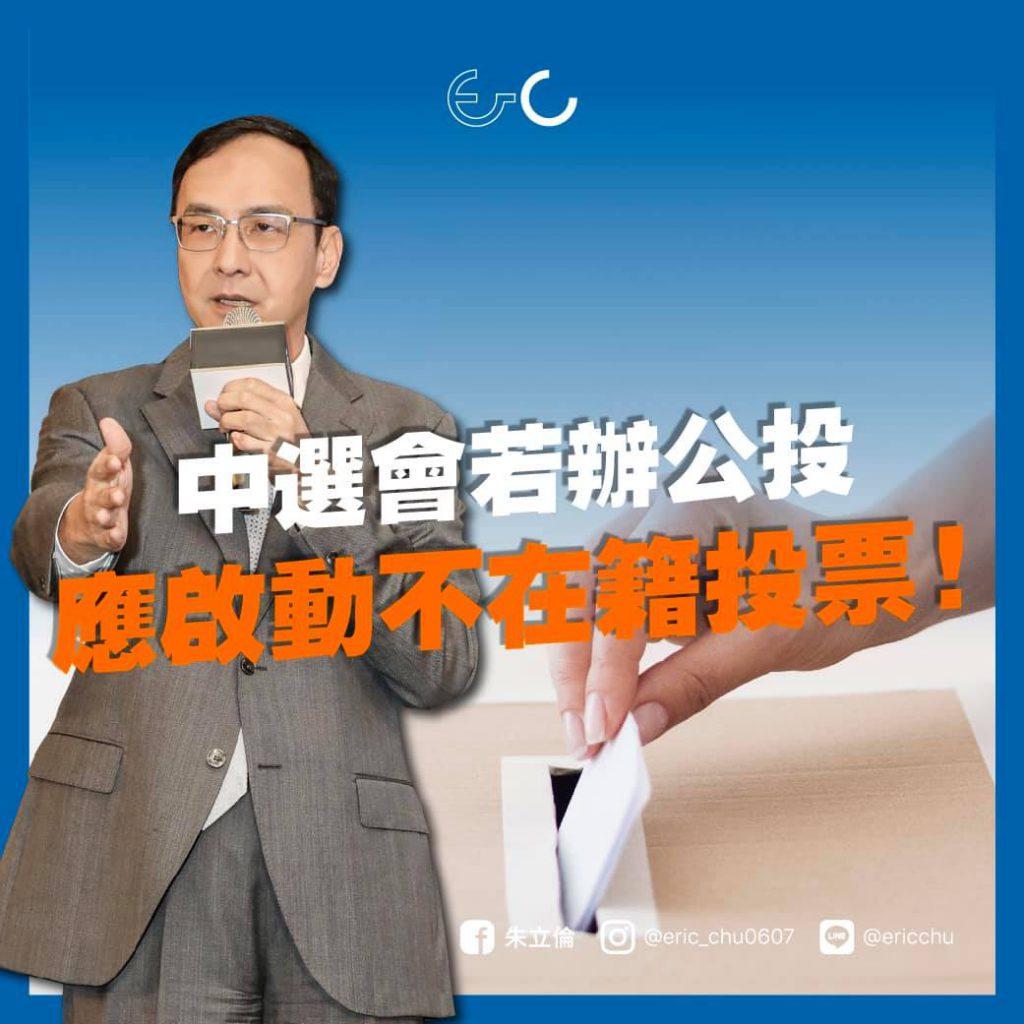 國民黨前主席朱立倫表示,為了因應肺炎疫情,應該要推動不在籍投票。 (圖/朱立倫臉書)