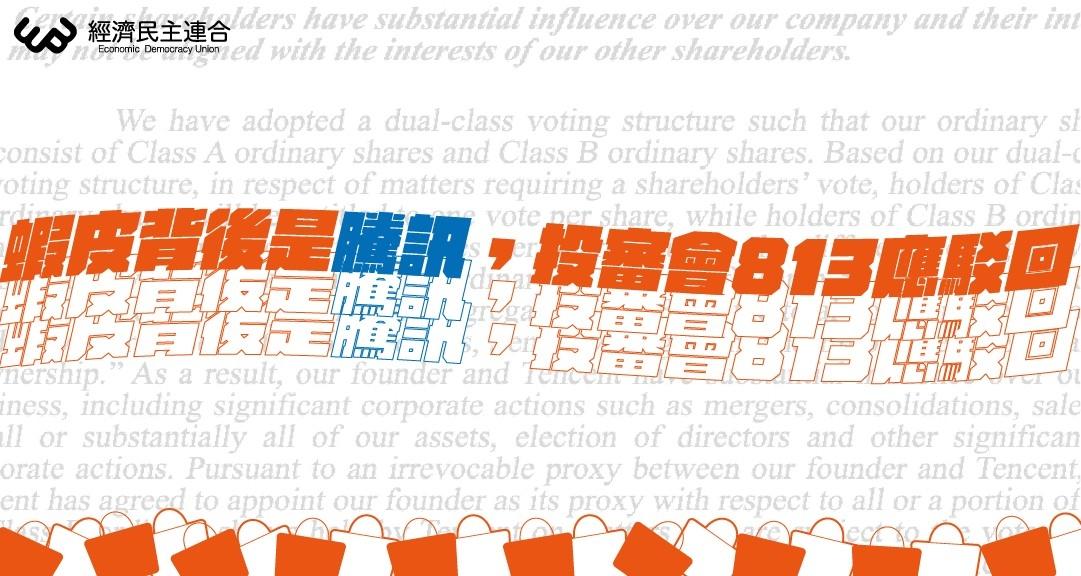 為避免中國藉由蝦皮滲入台灣,經濟民主連合呼籲投審會應該駁回蝦皮增資案。 (圖/經濟民主連合)