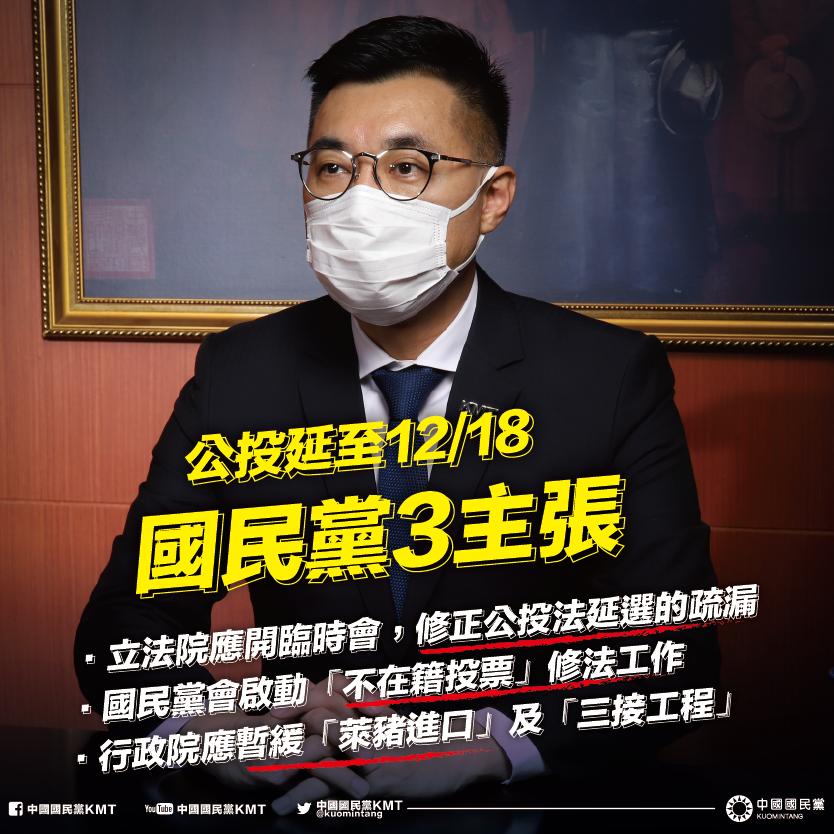 針對四項公投案將延期,中國國民黨主張應暫緩「萊豬進口」、「三接工程」,並且他們主張應推動「不在籍投票」。 (圖/中國國民黨)