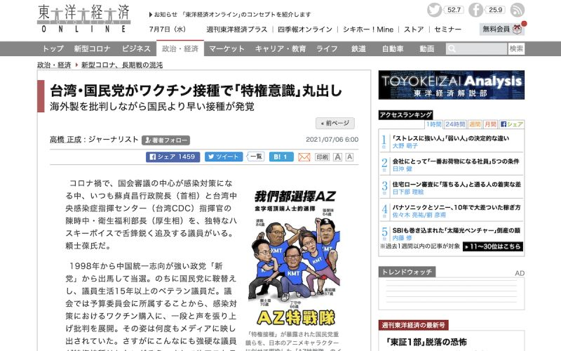 梗圖AZ特戰隊被日媒報導,賴士葆喊冤:我只是遵照醫師建議。 (圖/擷取自日媒「東洋經濟」官網)